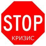 stop-crisis